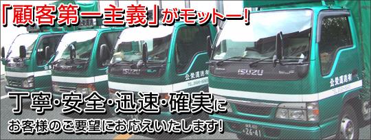 「顧客第一主義」をモットー!一般貨物輸送はお任せ下さい。