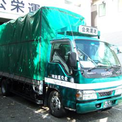 一般貨物車両